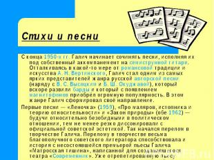 Стихи и песни С конца 1950-х гг. Галич начинает сочинять песни, исполняя их под