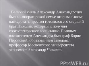Великий князь Александр Александрович был в императорской семье вторым сыном; на