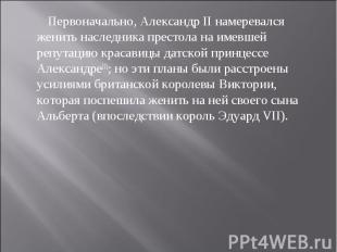 Первоначально, Александр II намеревался женить наследника престола на имевшей ре
