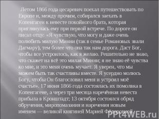 Летом 1866 года цесаревич поехал путешествовать по Европе и, между прочим, собир