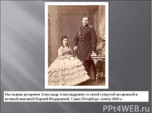 Наследник цесаревич Александр Александрович со своей супругой цесаревной и велик