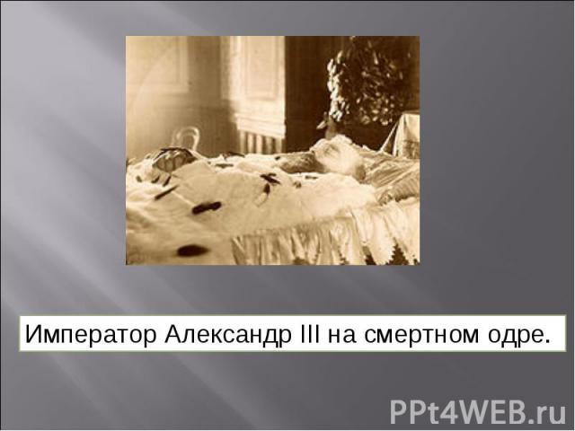 Император Александр III на смертном одре.