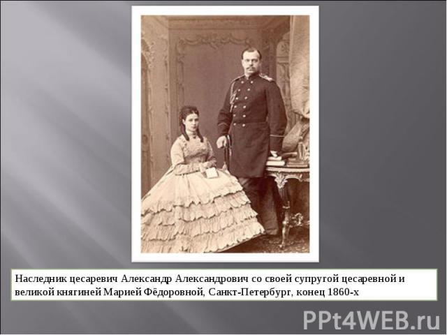 Наследник цесаревич Александр Александрович со своей супругой цесаревной и великой княгиней Марией Фёдоровной, Санкт-Петербург, конец 1860-х