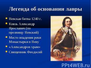 Легенда об основании лавры Невская битва 1240 г.Князь Александр Ярославич (по пр