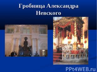 Гробница Александра Невского