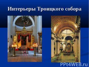 Интерьеры Троицкого собора
