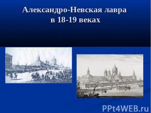 Александро-Невская лавра в 18-19 веках