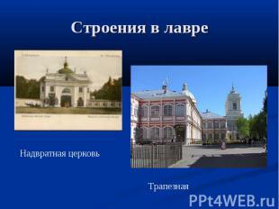Строения в лавре Надвратная церковьТрапезная