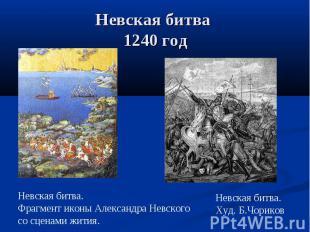 Невская битва 1240 год Невская битва. Фрагмент иконы Александра Невского со сцен