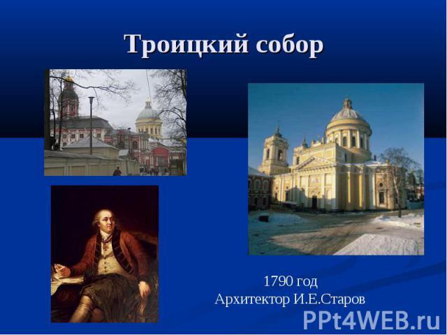 Троицкий собор 1790 годАрхитектор И.Е.Старов