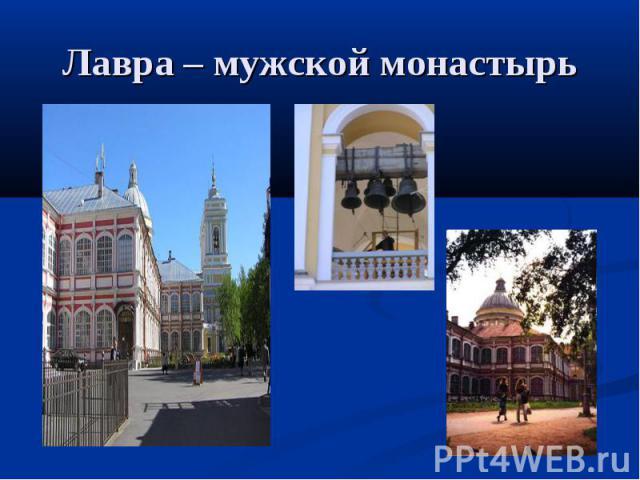 Лавра – мужской монастырь