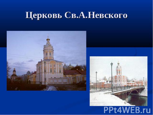 Церковь Св.А.Невского