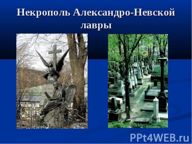 Некрополь Александро-Невской лавры