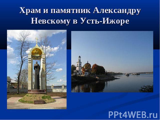 Храм и памятник Александру Невскому в Усть-Ижоре