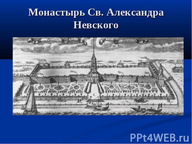 Монастырь Св. Александра Невского