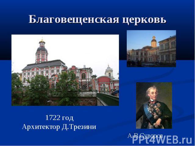Благовещенская церковь 1722 годАрхитектор Д.ТрезиниА.В.Суворов