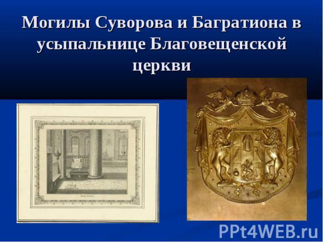 Могилы Суворова и Багратиона в усыпальнице Благовещенской церкви