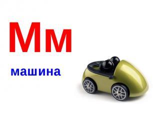 Мммашина