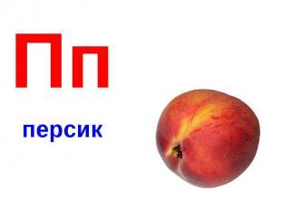 Ппперсик