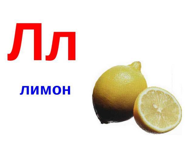 Лллимон