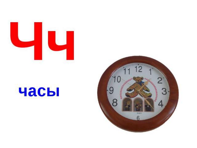 Чччасы