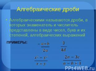 Алгебраические дроби Алгебраическими называются дроби, в которых знаменатель и ч