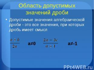 Область допустимых значений дроби Допустимые значения алгебраической дроби - это
