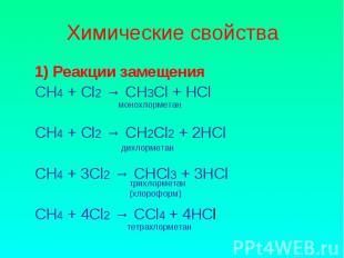 Химические свойства 1) Реакции замещенияСН4 + Сl2 → СН3Сl + НСlСН4 + Сl2 → СН2Сl