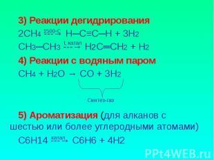 3) Реакции дегидрирования2СН4 ---→ Н─С≡С─Н + 3Н2СН3─СН3 ---→ Н2С═СН2 + Н24) Реак
