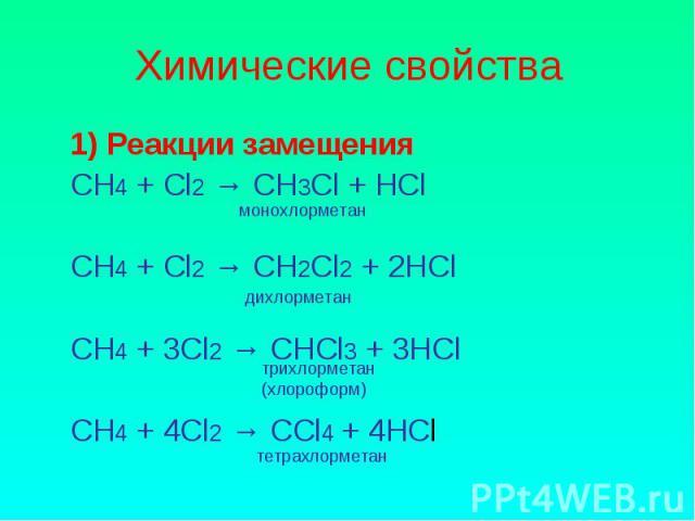 Химические свойства 1) Реакции замещенияСН4 + Сl2 → СН3Сl + НСlСН4 + Сl2 → СН2Сl2 + 2НСlСН4 + 3Сl2 → СНСl3 + 3НСlСН4 + 4Сl2 → ССl4 + 4НСl