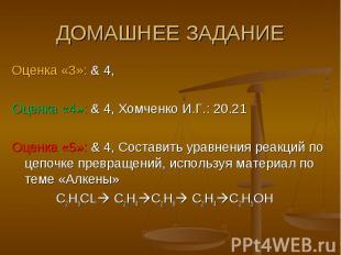 ДОМАШНЕЕ ЗАДАНИЕ Оценка «3»: & 4, Оценка «4»: & 4, Хомченко И.Г.: 20.21Оценка «5