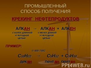 ПРОМЫШЛЕННЫЙСПОСОБ ПОЛУЧЕНИЯ КРЕКИНГ НЕФТЕПРОДУКТОВАЛКАН → АЛКАН + АЛКЕН С БОЛЕЕ