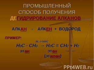 ПРОМЫШЛЕННЫЙСПОСОБ ПОЛУЧЕНИЯ ДЕГИДРИРОВАНИЕ АЛКАНОВ АЛКАН → АЛКЕН + ВОДОРОДПРИМЕ