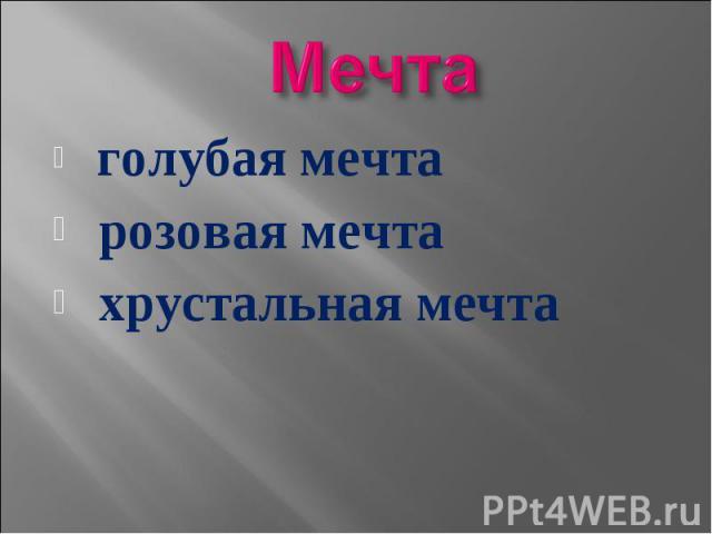Мечта голубая мечта розовая мечта хрустальная мечта