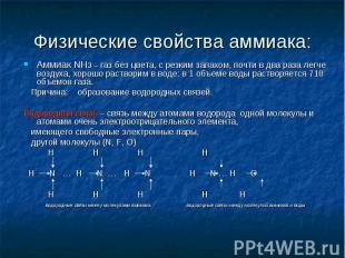 Физические свойства аммиака: Аммиак NH3 – газ без цвета, с резким запахом, почти