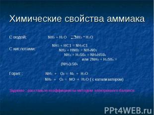 Химические свойства аммиака C водой: NH3 + H2O NH3 * H2OС кислотами: Горит : NH3