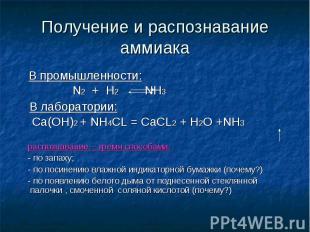 Получение и распознавание аммиака В промышленности: N2 + H2 NH3 В лаборатории: C