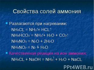 Свойства солей аммония Разлагаются при нагревании: NH4CL = NH3 + HCL NH4HCO3 = N