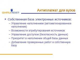 Антиплагиат для вузов Собственная база электронных источников:Управление наполне