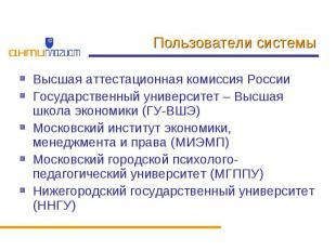 Пользователи системы Высшая аттестационная комиссия РоссииГосударственный универ