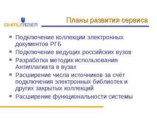 Планы развития сервиса Подключение коллекции электронных документов РГБПодключен