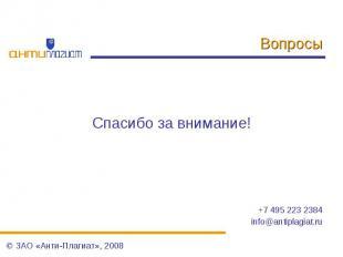 Вопросы Спасибо за внимание!+7 495 223 2384info@antiplagiat.ru ЗАО «Анти-Плагиат