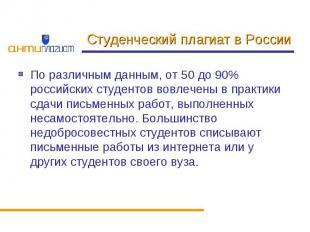 Студенческий плагиат в России По различным данным, от 50 до 90% российских студе