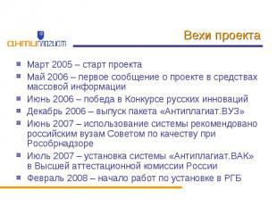 Вехи проекта Март 2005 – старт проектаМай 2006 – первое сообщение о проекте в ср