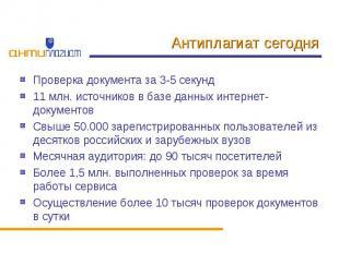 Антиплагиат сегодня Проверка документа за 3-5 секунд11 млн. источников в базе да