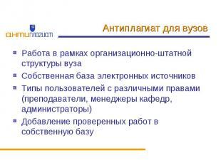 Антиплагиат для вузов Работа в рамках организационно-штатной структуры вузаСобст