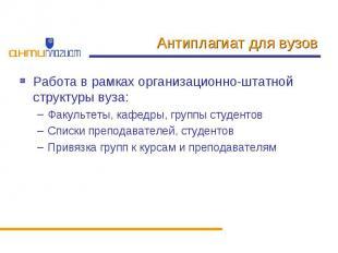 Антиплагиат для вузов Работа в рамках организационно-штатной структуры вуза:Факу