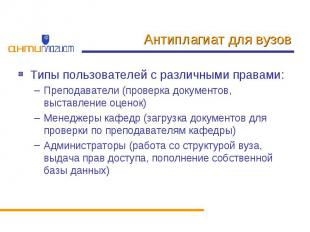 Антиплагиат для вузов Типы пользователей с различными правами:Преподаватели (про