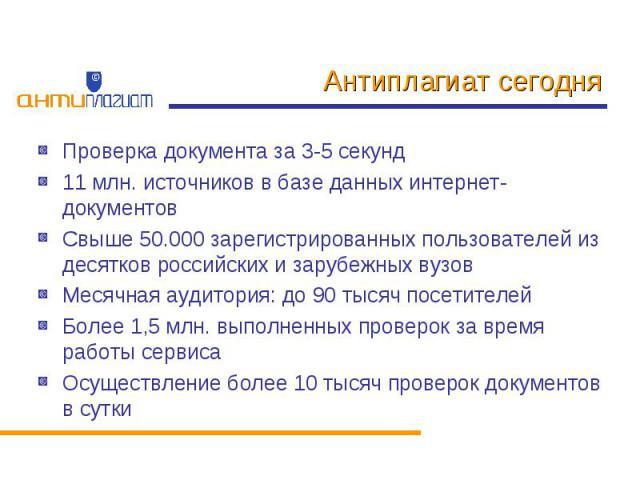 Антиплагиат сегодня Проверка документа за 3-5 секунд11 млн. источников в базе данных интернет-документовСвыше 50.000 зарегистрированных пользователей из десятков российских и зарубежных вузовМесячная аудитория: до 90 тысяч посетителейБолее 1,5 млн. …