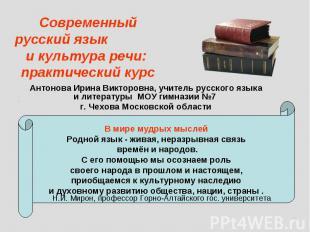 Современный русский язык и культура речи: практический курс Антонова Ирина Викто